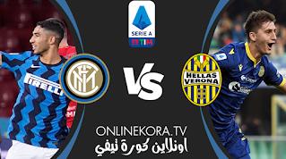 مشاهدة مباراة إنتر ميلان وهيلاس فيرونا بث مباشر اليوم 23-12-2020 في الدوري الإيطالي