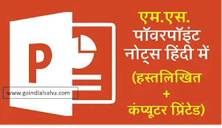 Microsoft Office Powerpoint Notes in hindi by gaindlal sahu | Powerpoint learning in hindi PDF file download