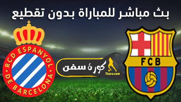 موعد مباراة برشلونة واسبانيول بث مباشر بتاريخ 04-01-2020 الدوري الاسباني