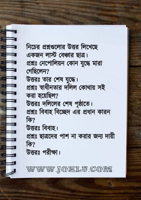 Last bench student Bengali joke