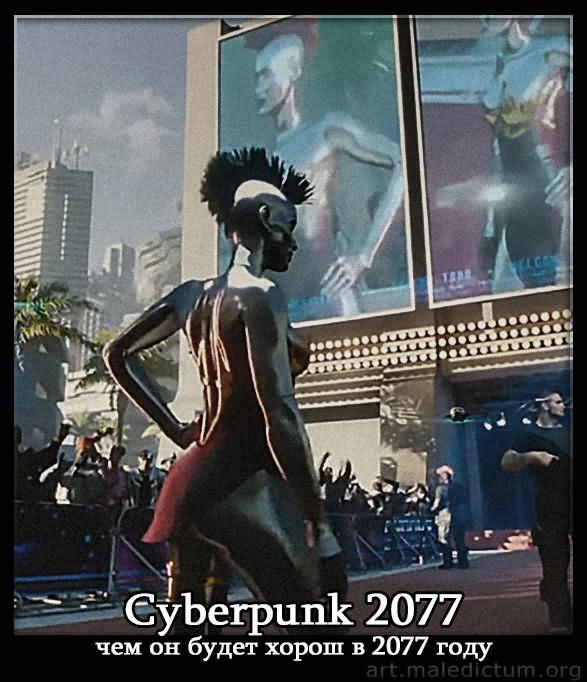 Чем будет хорош Cyberpunk 2077