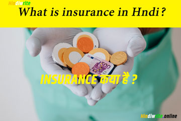 meaning of insurance in hindi,insurance cover meaning in hindi,insurance hindi