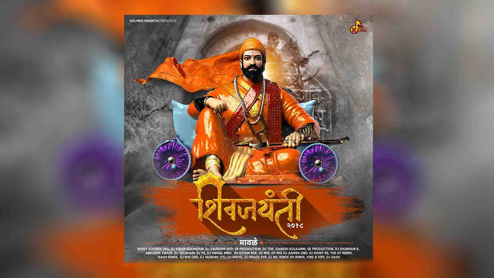 Naav Tyach Shivaji Raje Bhosale - DJ Saurabh SDD & DJ TDK & DJ PS