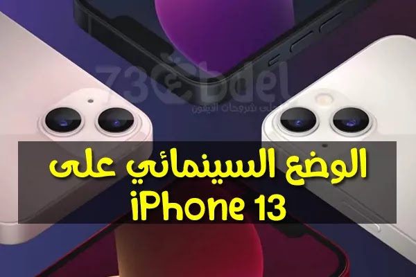 https://www.arbandr.com/2021/09/how-to-use-apple-cinematic-mode-on-iphone13.html