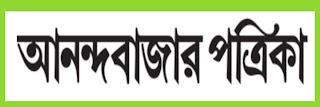 Anandabazar patrika bengali news paper.