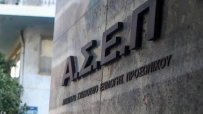 ΑΣΕΠ - 8Κ/2021: Από σήμερα οι αιτήσεις για 120 μόνιμες θέσεις σε ΟΑΕΔ και Εταιρείες Προστασίας Ανηλίκων Αθηνών και Πειραιά