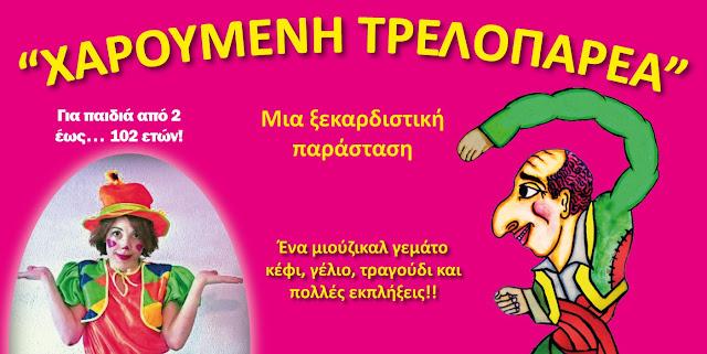"""Η παιδική παράσταση """"Χαρούμενη τρελοπαρέα"""" έρχεται στο Άργος"""