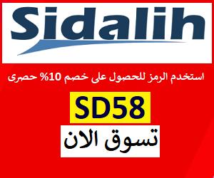 رمز خصم صيدلية كوم صالح على كل المنتجات فى السعوديه والكويت والامارات وعمان