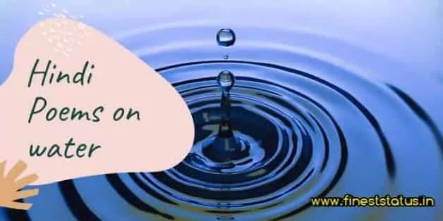 Hindi Poems On Water   जल-पानी पर कविता   पानी बचाएं
