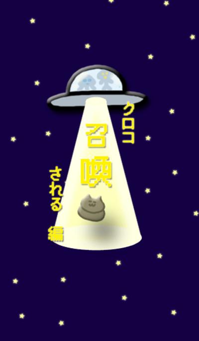 kuroko was invited