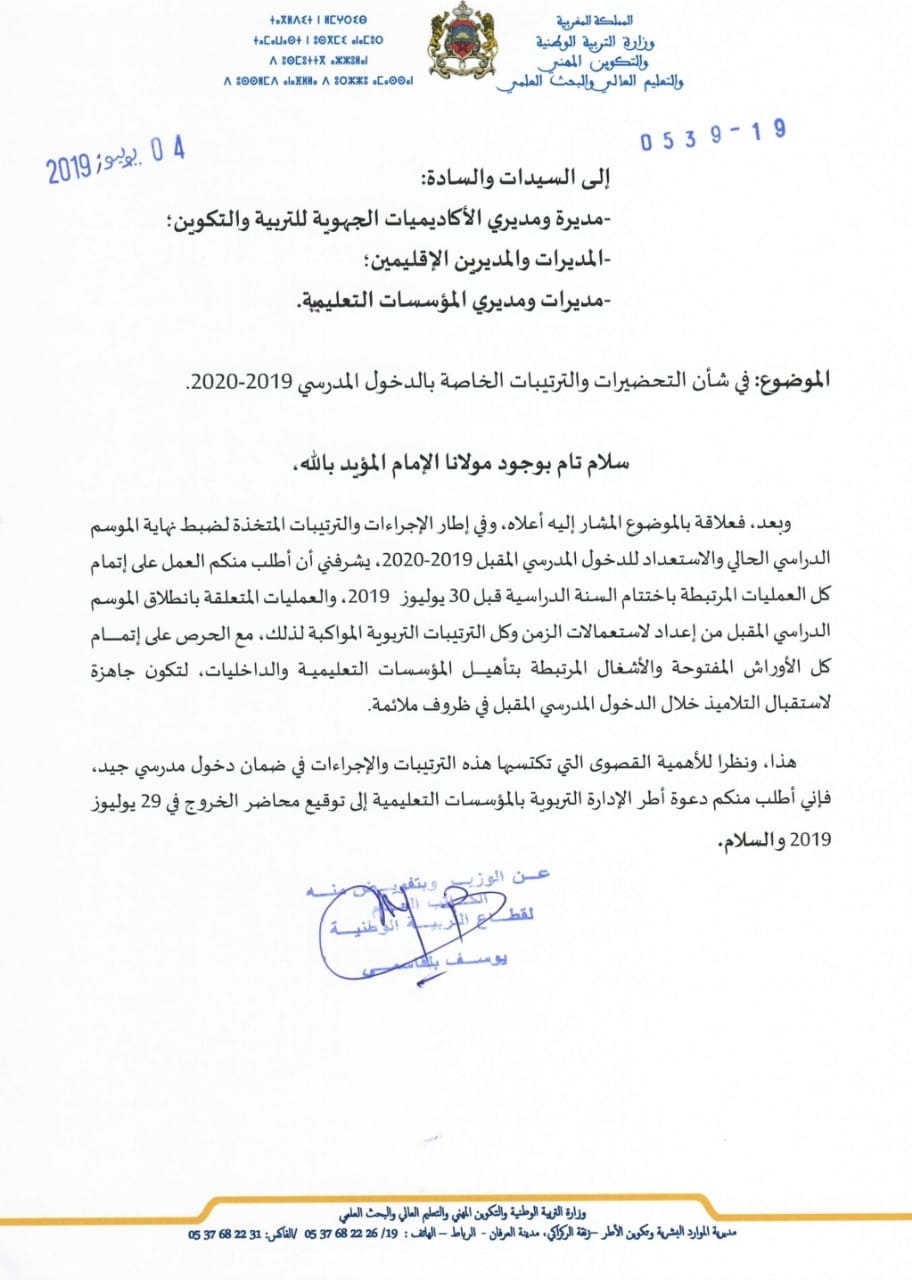 4da6918e6 أطر الإدارة التربوية يوقعون محاضر الخروج يوم 29 يوليوز - مراسلة وزارية