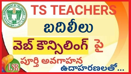 ✉ TS Teachers Transfer 2018 Web Options Counselling Official Demo Video By Telangana School Education Dept ✉