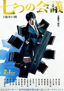 Whistleblower 2019 Japanese 480p BluRay 550MB