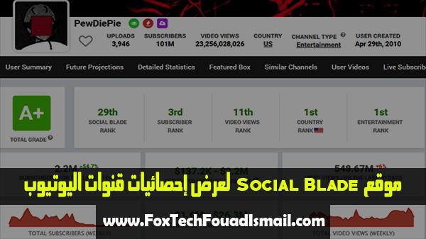 موقع Social Blade لعرض إحصائيات قنوات اليوتيوب