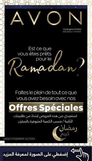 catalogue avon maroc ramadan 2020