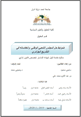 مذكرة ماستر: ضوابط حل المجلس الشعبي الوطني وانعكاساته في التشريع الجزائري PDF