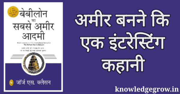The Richest Man in Babylon Book Summary in Hindi By George Samuel Clason