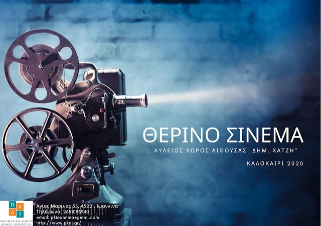 Γιάννενα: Πρόγραμμα Προβολών Θερινού Σινεμά