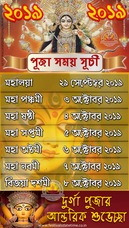 2019 Durga Puja Calendar, 2019 Durga Puja Schedule
