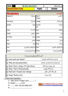 مذكرة الاستاذ مدحت الهادي في منهج تايم فور انجلش للصف الرابع الابتدائي الترم الثاني 2020
