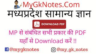 मध्यप्रदेश सामान्य ज्ञान PDF !! MP GK PDF 2019 – 2020 in Hindi and English