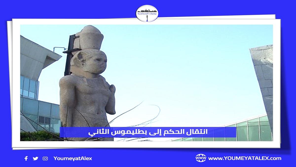 تمثال بطليومس الثاني أمام مكتبة الإسكندرية