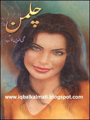 Chilman Urdu Novel