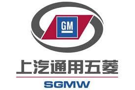 Lowongan Kerja Via Email PT SGMW Motor Indonesia Cikarang