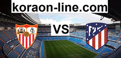 كورة اون لاين مشاهدة مباراة اتليتكو مدريد واشبيلية بث مباشر اليوم 12-01-2021 الدوري الاسباني
