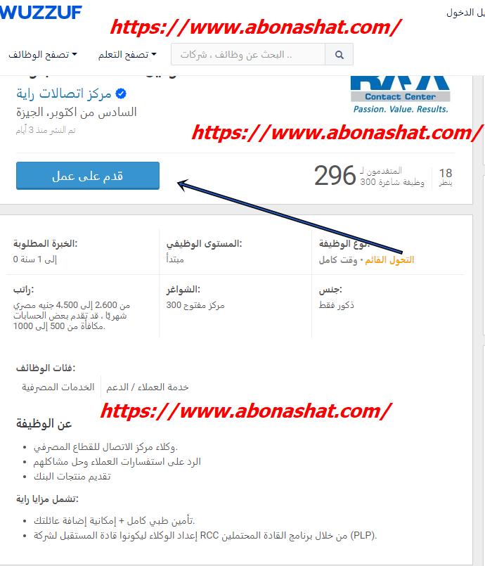وظائف البنك العربي الافريقي 2020   اعلنت شركة راية عن احياجة لوظيفة كول سنتربالنبك العربي الافريقي بجميع الفروع  2020   وظائف للجنسين حديثي التخرج والخبرة 2020
