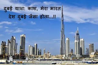दुबई यात्रा: काश, मेरा भारत देश दुबई जैसा होता...!!