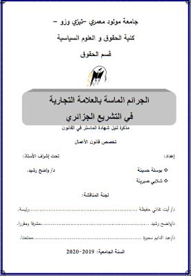 مذكرة ماستر: الجرائم الماسة بالعلامة التجارية في التشريع الجزائري PDF