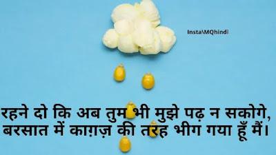 Barish Quotes In Hindi