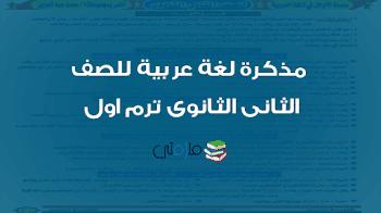 مذكرة لغة عربية للصف الثانى الثانوى ترم اول 2018