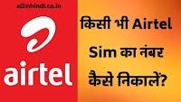 Airtel Sim Ka Number Kaise Nikale (2021) | किसी भी एयरटेल सिम का नंबर पता करें
