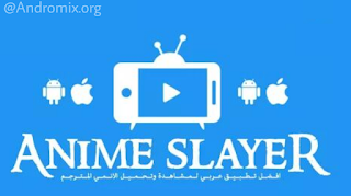 تحميل تطبيق Anime Slayer للاندرويد (آخر اصدار)