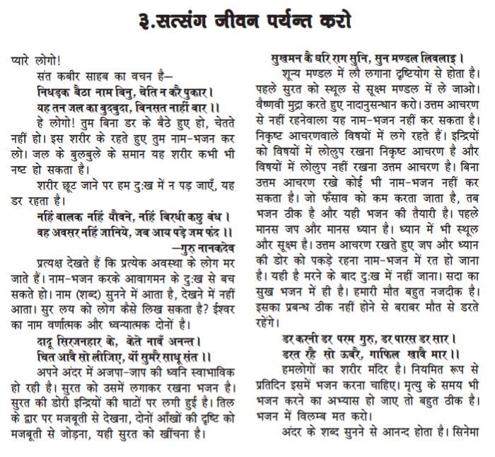 S503, Need of satsang and food, गुरुदेव के प्रवचन दि. 2-10-1949 ई. । सत्संग की आवश्यकता पर प्रवचन