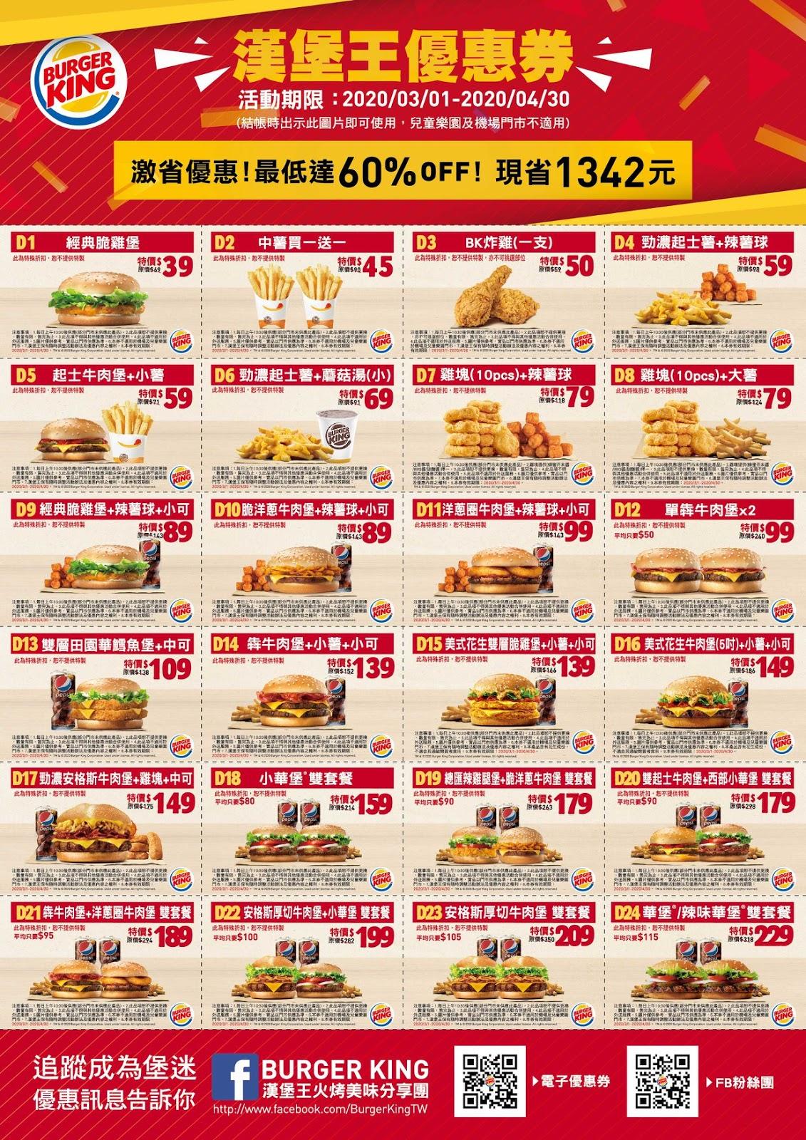 【漢堡王】3月優惠券,最高折抵60%OFF,現省1342元