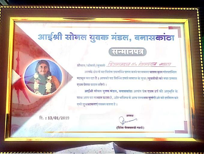 बाड़मेर के चारण पालनपुर में हुए सम्मानित