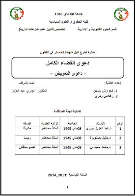 مذكرة ماستر: دعوى القضاء الكامل (دعوى التعويض) PDF