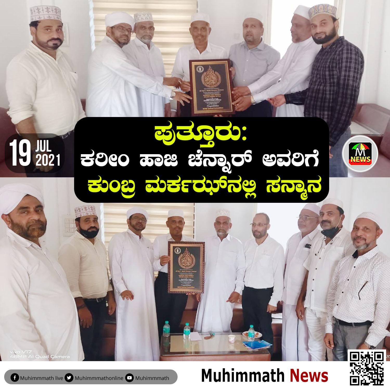 ಪುತ್ತೂರು: ಕರೀಂ ಹಾಜಿ ಚೆನ್ನಾರ್ ಅವರಿಗೆ ಕುಂಬ್ರ ಮರ್ಕಝ್ನಲ್ಲಿ ಸನ್ಮಾನ