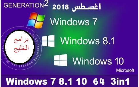 اسطوانة جميع إصدارات الويندوز | All Windows 7-8.1-10 | فبراير 2020