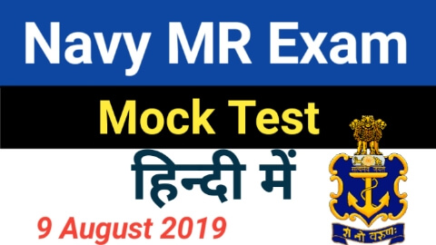 Navy MR Mock Test - 9 August 2019