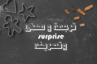 ترجمة و معنى surprise وتصريفه