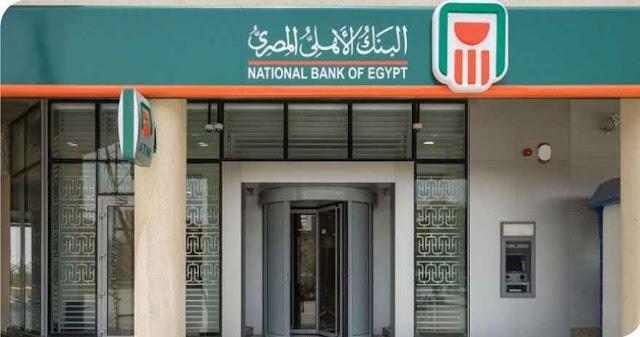 فيزا - مشتريات - البنك الاهلي المصري