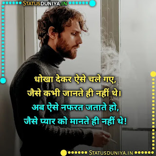 धोखेबाज शायरी इन हिंदी इमेजेज, धोखा देकर ऐसे चले गए, जैसे कभी जानते ही नहीं थे। अब ऐसे नफरत जताते हो, जैसे प्यार को मानते ही नहीं थे!
