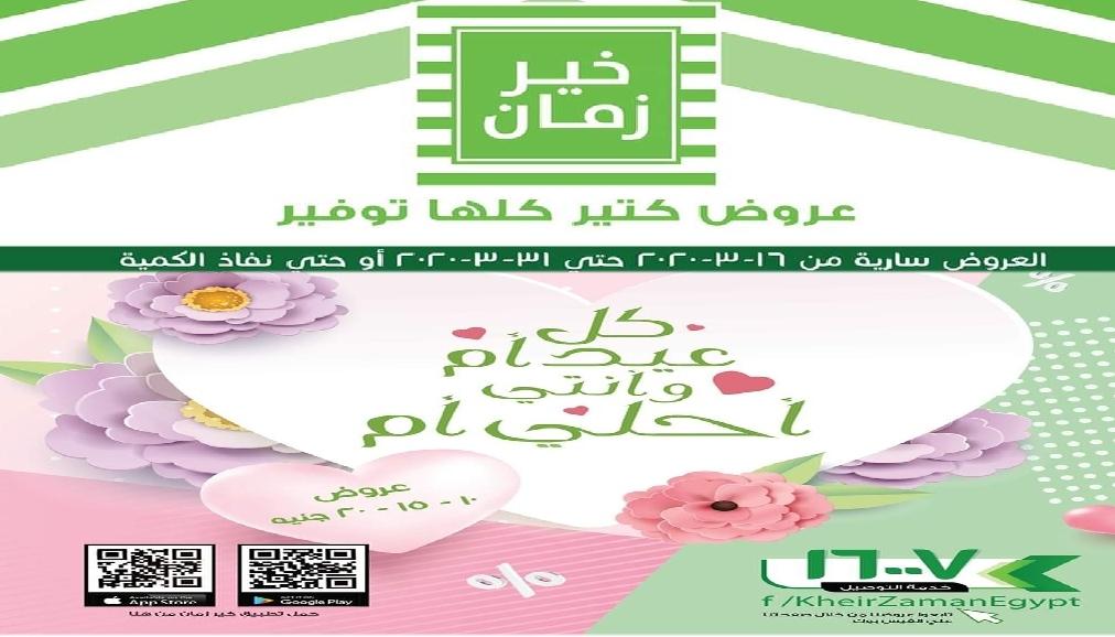 عروض خير زمان من الاحد 16 مارس حتى الاحد 31 مارس 2020