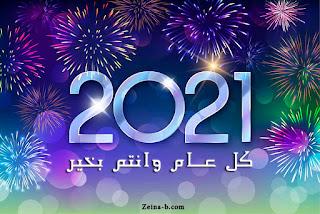 صور الاحتفال برأس السنة الميلادية 2021