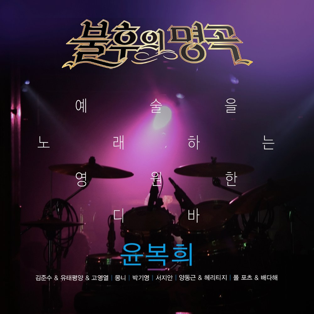 Various Artists – 불후의 명곡 – 전설을 노래하다 (예술을 노래하는 영원한 디바 윤복희)