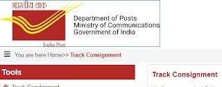 India Post Tracking । भारतीय डाक।भारतीय डाक स्पीड पोस्ट ट्रैकिंग। असे करा पोस्ट ट्रैकिंग
